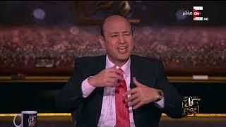 كل يوم - عمرو أديب يوضح أسباب اعلان رئيس الوزراء الإسرائيلي لتصدير الغاز لشركة مصرية