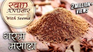 Garam Masala Recipe In Hindi -  गरम मसाला  | How To Make Garam Masala | Swaad Anusaar With Seema