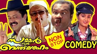 Super Hit Malayalam Movie | Summer in Bethlehem [ HD ] | Non - Stop Comedy