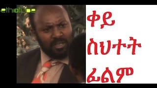 New Ethiopian Movie - Qey Sihtet : ቀይ ስህተት (Red Mistake)