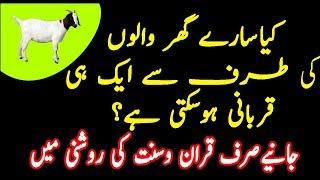 Kia Qurbani sary ghar ki tarf say ho sakti ha|Qurbani kis par wajib hai|Qurbani Farz hai ya sunnat