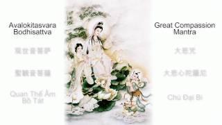 Great Compassion Mantra - 大悲咒 - Chú Đại Bi - 大悲心陀羅尼 High Quality