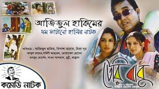 Azizul Hakim, Bipasha Hayat - Teri Babu - Full Bangla Natok
