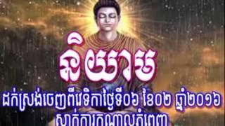 Ldp- និយាយអំពី»និយាម Khem Veasna Speech |Khem Veasna Ldp 2016
