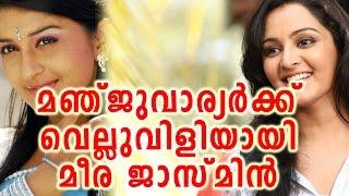 മഞ്ജുവാര്യർക്ക് വെല്ലുവിളിയായി മീര ജാസ്മിൻ | Meera Jasmin Challenging Manju Warrior