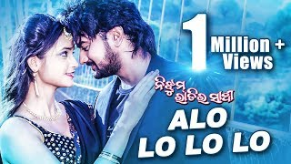 ALO LO LO LO | ROMANTIC ODIA FILM SONG | NIJHUM RAATIRA SAATHI | JYOTI , TAMANNA | SARTHAK MUSIC