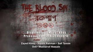 The Blood Sin ||Raktopap|| By Maruf Khan  Bangla Short Film 2018