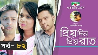 Priyo Din Priyo Raat | Ep 82 | Drama Serial | Niloy | Mitil | Sumi | Salauddin Lavlu | Channel i TV