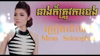 នាងក៏ត្រូវការបង ច្រៀងដោយ៖ Meas Soksophea  new song 2017