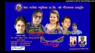 chokho maya new lokdohori song by gyan sunar and muna thapa magar
