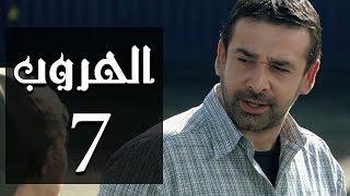 مسلسل الهروب الحلقة 7 | 7 Al Horob Episode