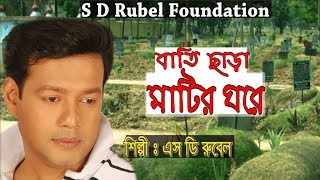 Bati Chara Matir Ghore  ( বাতি ছাড়া মাটির ঘরে ) || S D Rubel || HD Lyrical Video || SDRF