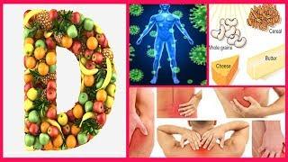 Vitamin D के कमी के लक्षण, उपचार और आहार - Vitamin D deficiency - Health Tips