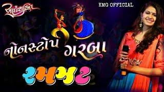 Navratri Special Gujarati Garba 2017 | કિંજલ દવેનુ આજ સુધીનુ સૌથી ધમાકેદાર ગીત | AUDIO JUKEBOX