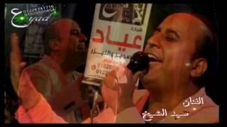 سيد الشيخ الأصل باقى يافلوس فرحة الحاج أيمن زعبل ميت غمر شركة عياد للتصوير والليزر