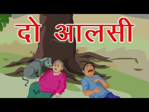 Xxx Mp4 दो आलसी Moral Story Panchatantra Ki Kahaniya Hindi Kahaniya Dadi Maa Ki Kahaniya 3gp Sex