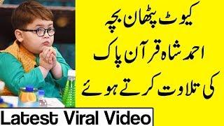 Cute Pathan Bacha Ahmad Shah Quran Majeed ke Talawat Kartay Hoye
