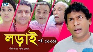 Lorai | Episode 111-115 | Mosharrof Karim | Richi Solaiman | Arfan | Nadia | Bangla Comedy Natok