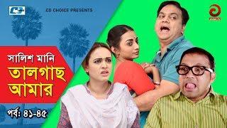 Shalish Mani Tal Gach Amar | Episode 41-45 | Bangla Comedy Natok | Siddiq | Ahona | Mir Sabbir