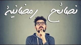 9 نصائح وعادات سيئة يجب تجنبها في رمضان