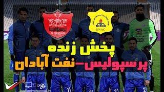 پخش زنده فوتبال پرسپولیس و نفت آبادان- پخش زنده شبکه 3 - Perspolis VS Naft Abadan Live IRIB 3