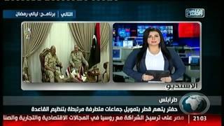 نشرة التاسعة من القاهرة والناس 29 مايو