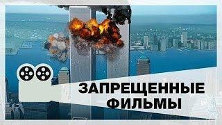 Разменная монета 9/11 (запрещен к показу в США) 2007 Часть 1