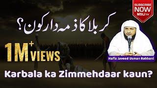 Karbala ka Zimmehdaar kaun.? || By  Hafiz Javeed Usman Rabbani || Markaz us Salam