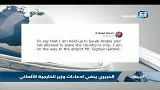الحريري ينفي ادعاءات وزير الخارجية الألماني