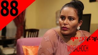 Mogachoch EBS Latest Series Drama - S04E88 - Part 88