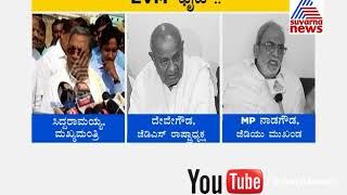Congress, JDS Demands Ballot Papers For 2018 Assembly Election | Suvarna News