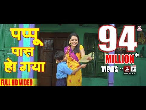 Xxx Mp4 Pappu Paas Ho Gaya Nirahua Hindustani Comedy Scene Dinesh Lal Yadav QuotNirahuaquot Aamrapali 3gp Sex