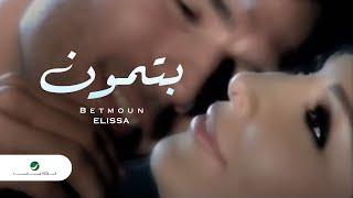Elissa Betmoun اليسا - بتمون