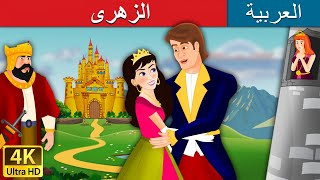 الزهرى | قصص اطفال | حكايات عربية