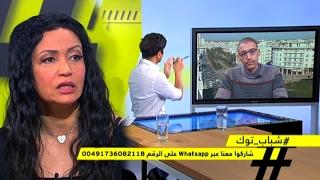 برنامج شباب توك - جدل فيديوهات التوعية الجنسية مع الدكتورة علياء جاد - إلياس الخريسي