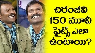 Ram-Laxman About Fight Sequences in Chiranjeevi 150th Movie   Special Chit Chat   10TV