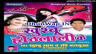 Othlali Se Roti Bor Ke - Khushboo Uttam - New Bhojpuri Album Songs 2016