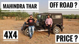 Mahindra Thar खरीदना एक अच्छा फैसला है | First impression of mahindra thar | Mahindra Thar OffRoad