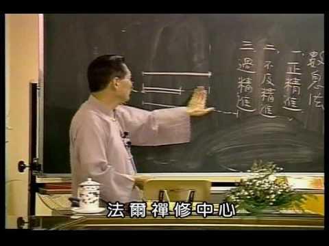 法爾禪修中心 04 數息法門 2