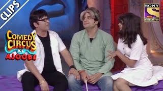 Krushna Wants His Eyes Operated | Comedy Circus Ke Ajoobe