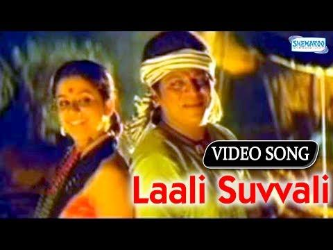 Xxx Mp4 Laali Suvvali Jodi Hakki Shivaraj Kumar Charulatha Kannada Song 3gp Sex