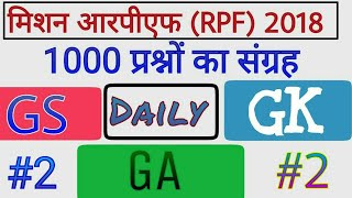 RPF SI 2018 /Top 1000 GK, GA, GS One Liners For Railway#2