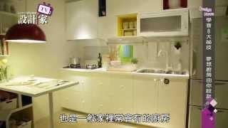 【設計家】學會8大祕技 夢想廚房由你設計_IKEA