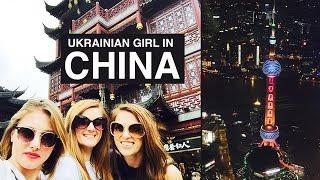 Ukrainian Girl in China | Art Olka Vlog