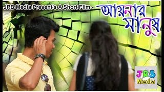 Aynar Manus Bangla short film !! J.R.B Media এর থার্ড পরিবেশনা -