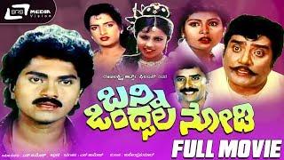 Banni Ondsala Nodi – ಬನ್ನಿ ಒಂದ್ಸಲ ನೋಡಿ Kannada Full HD Movie   FEAT. Vinod Raj, Shruthi