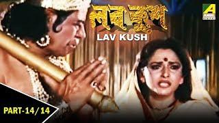 Lav Kush | Bengali Children's Movie | Part - 14/14