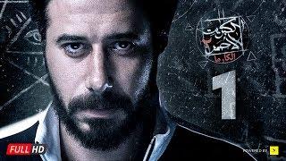 مسلسل الكبريت الأحمر 2 - الحلقة 1 الأولى   Elkabret Elahmar Series 2 - Ep 01