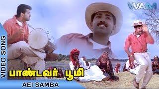 ஹே சம்பா ஹே சம்பா(He Sambha He Sambha)-Pandavar Bhoomi Full Movie Song