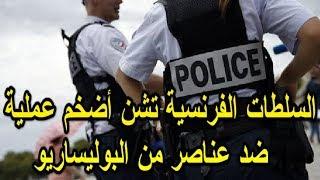 السلطات الفرنسية تشن أضخم عملية ضد عناصر من البوليساريو